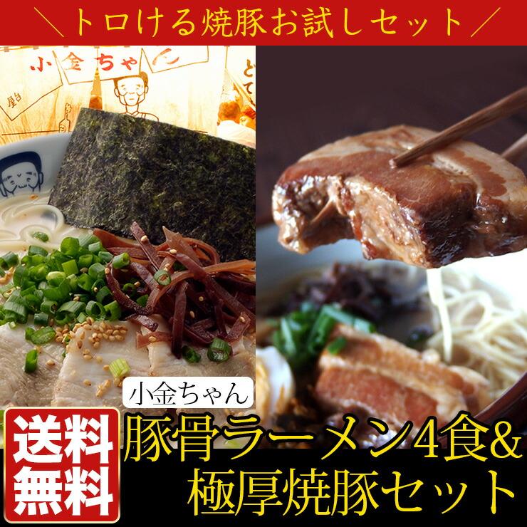 小金ちゃんラーメン+極厚焼き豚のセット