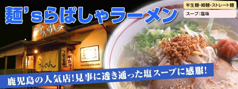 塩ラーメン「麺'sらぱしゃ」