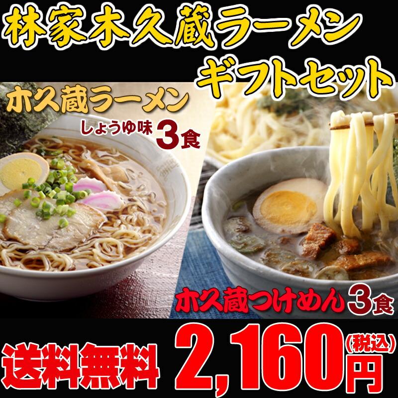 林家木久蔵ラーメン ギフトセット