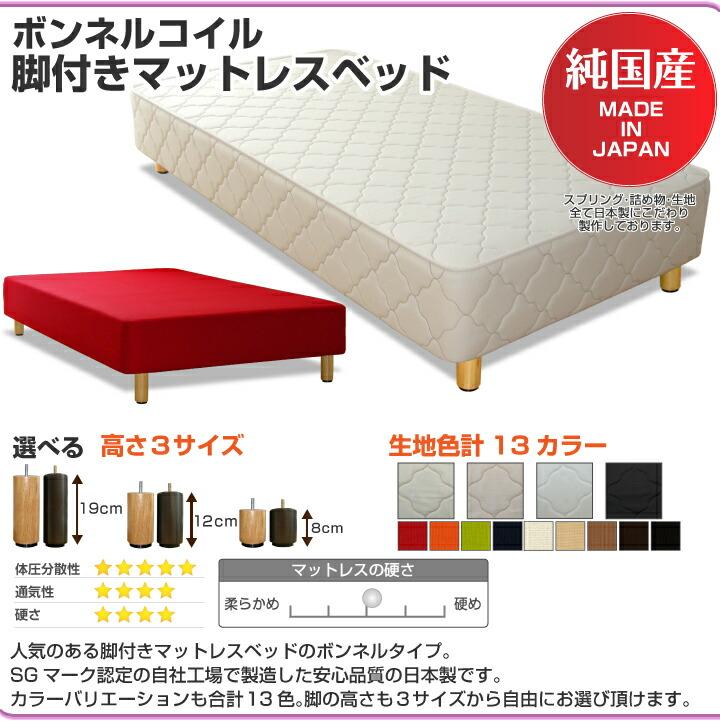ボンネルコイル脚付きマットレスベッド