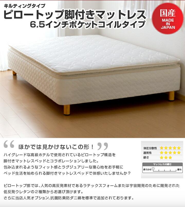 ピロートップ6.5インチポケットコイル:ピロートップ脚付きマットレスベッド:スプリングから詰め物、製作に至るまで日本製にこだわっています。