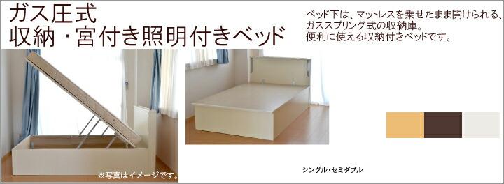 ガス圧式収納・宮・照明付きベッド