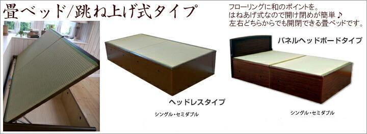 畳ベッド/跳ね上げタイプ