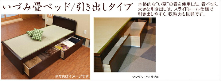 いづみ畳ベッド/引き出しタイプ