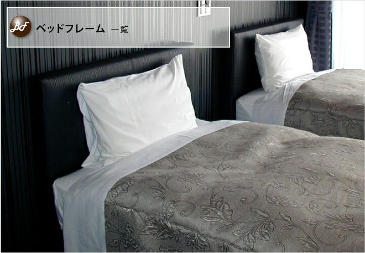 ベッドフレーム一覧
