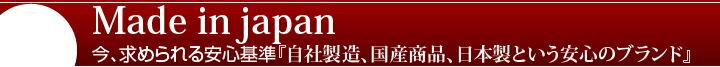 Made in japan:今、求められる安心基準『自社製造、国産商品、日本製という安心のブランド』