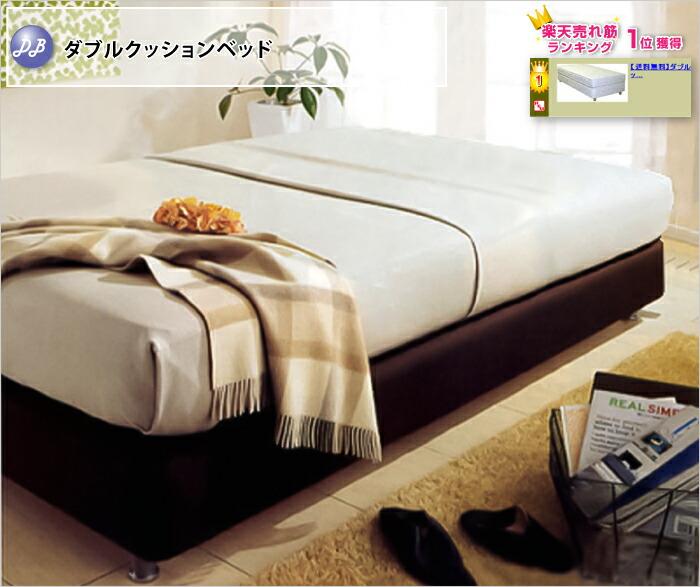 ダブルクッションベッド