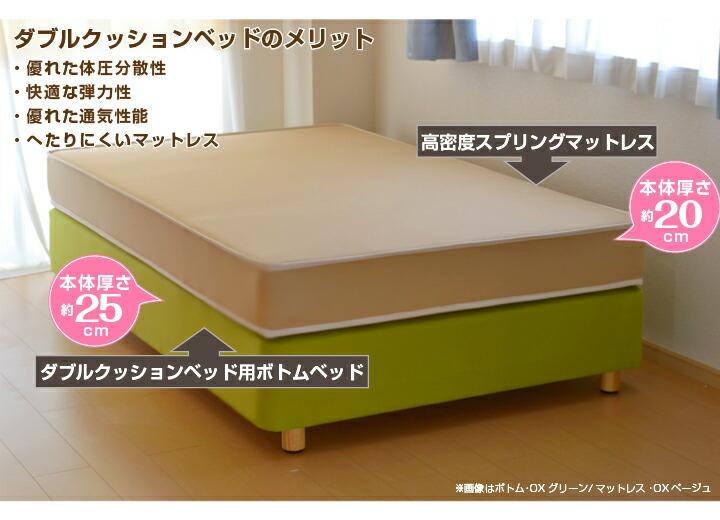 ダブルクッションベッドのメリット