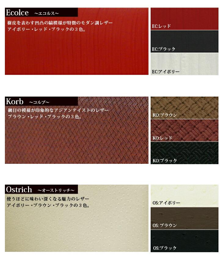 個性豊かなプレミアム生地4タイプ各3カラーの全12色からお選び頂けます。