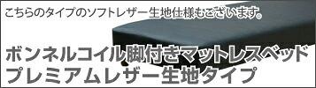プレミアムレザー生地タイプ ボンネルコイル