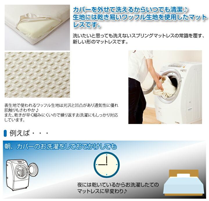 カバーを外して使えるから清潔♪乾き易いワッフル生地を使用したマットレスです。