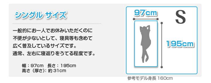 シングルサイズ幅97cm