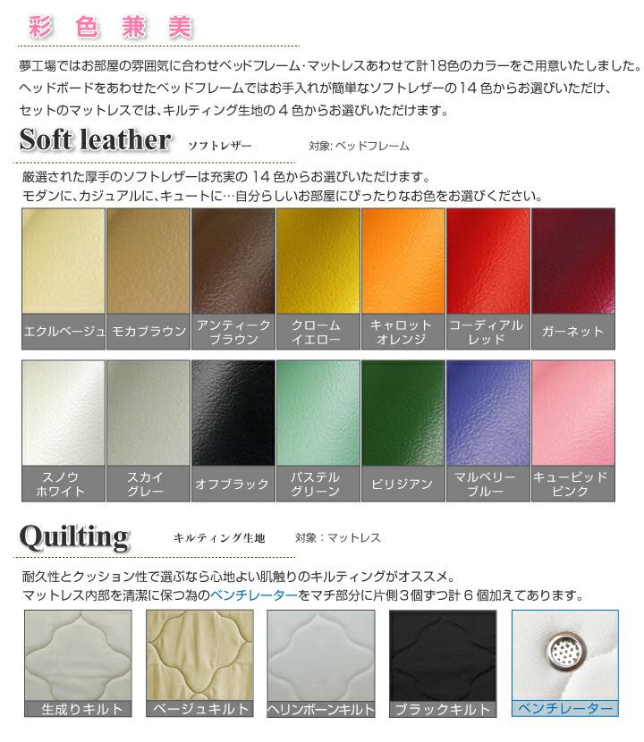 選べるソフトレザーカラー14色とマットレスカラー4色