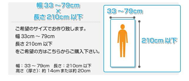 幅33cm〜79cm:長さ210cm以下:厚さ約20cm:サイズ:オーダーメイド:オーダーメード:オーダーマットレス
