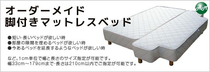 オーダーメイド脚付きマットレスベッド