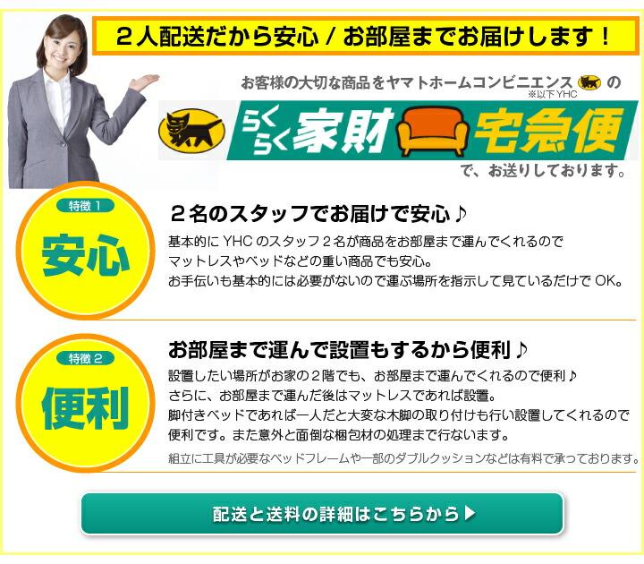 送料について:ヤマトホームコンビニエンス