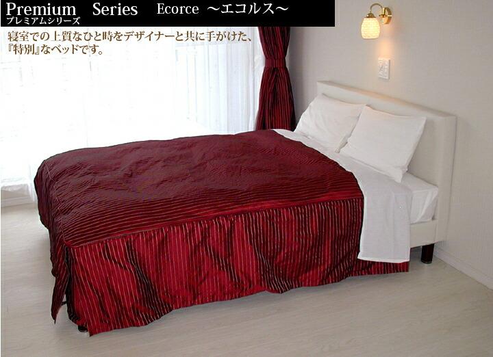 プレミアムシリーズ:エコルス:寝具での上質なひと時をデザイナーと共に手がけた。特別でモダンなベッドです。