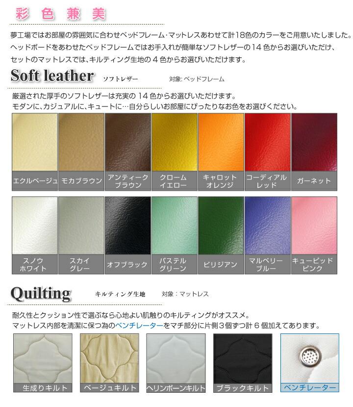 ソフトレザー14色・マットレスカラー4色から選べます。
