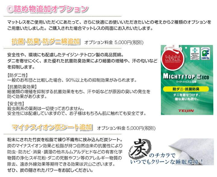 抗菌・防臭・防ダニ綿/炭シート