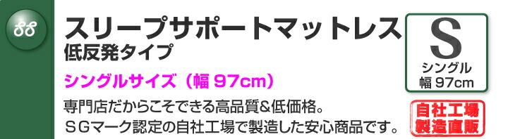 ����ץ��ݡ��ȥޥåȥ쥹:��ȿȯ������:S:����:��97cm:����Ź�����餳���Ǥ�����'�������ʡ�SG�ޡ���ǧ��μ��ҹ������¤�����¿����ʤǤ���