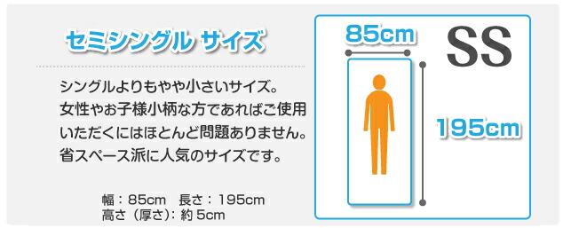セミシングル:幅85cm:長さ195cm:高さ(厚さ)約5cm