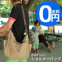 【◆ lapping free of charge ♪】【 ダディッコパパバッグショルダーバッグ 】 [the baggage which OUTDOOR for outing that Mothers bag shoulder dad'cco daddy bag navy beige stylish lightweight mother bag has a cute has a big enters]