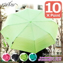 [10 Points] Karim Rashid folding umbrella WAVE, 54 cm [Large lightweight folding umbrella folding umbrella mother's parasol umbrella fiberglass gift popular rainy rainy rain gear fashionable umbrella] [10 Points] 【★に♪★】