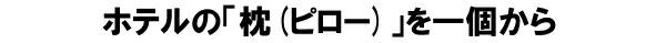 ��(�s���[)��̔����Ă��܂��@�v���d�l�̖�