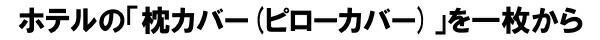 ��(�s���[)�▍�J�o�[(�s���[�P�[�X)��̔��� �Ɩ��p�E���ق̖�(�s���[)