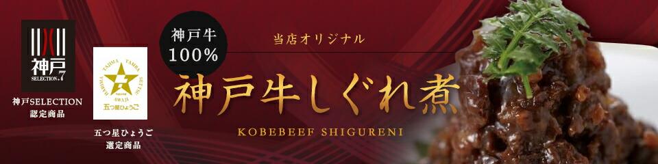 神戸牛しぐれ煮