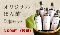 オリジナルぽん酢5本セット
