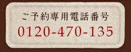 ご予約専用電話番号