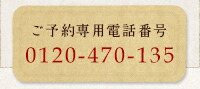 ご予約専用電話番号0120-470-135