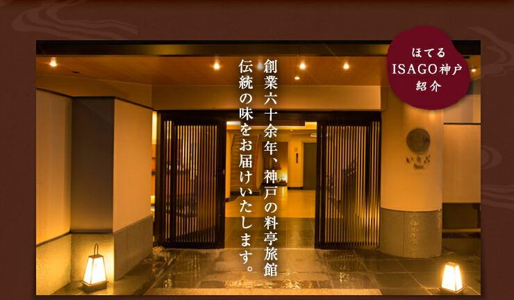 ホテルISAGO神戸紹介