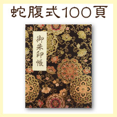 御朱印帳蛇腹式100頁黒