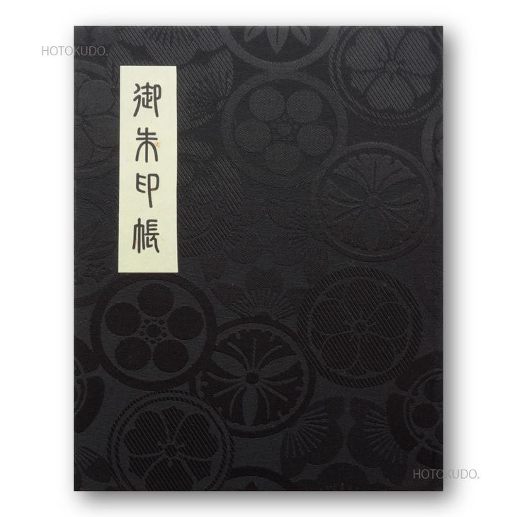 御朱印帳 カバー付 送料無料 和綴じ60ページ雁皮紙使用 ブック式オリジナル 家紋 黒
