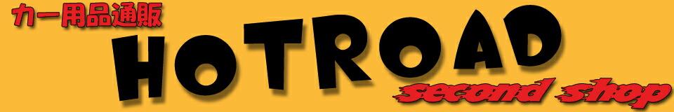 カー用品のHot Road Second Shop:激レア商品・アウトレット商品満載!カー用品のホットロード楽天2号店