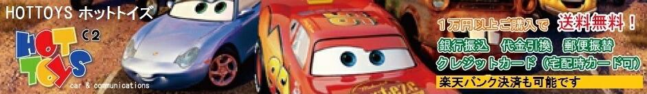 HOTTOYS ホットトイズ:ディズニーカーズ、HotWheelsをはじめアメリカ直輸入のおもちゃ店