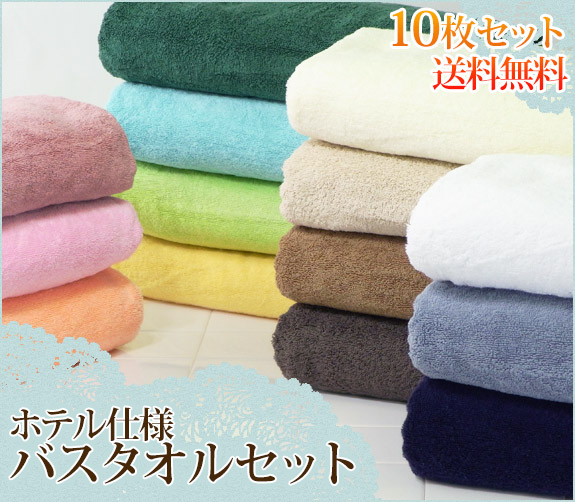 バスタオルセット 【楽天市場】タオル> セット販売&n