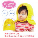 Ctswa STAD Stud infants for disaster prevention hood for disaster prevention hood 0-2 years old (goods) Japan disaster prevention Association certified product certification mark KR028YE10P25Oct14
