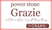 パワーストーングラッチェ トップページ