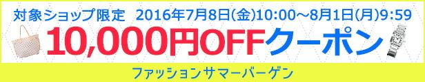 7/8�����оݥ���å��ꡡ10,000��OFF Coupon
