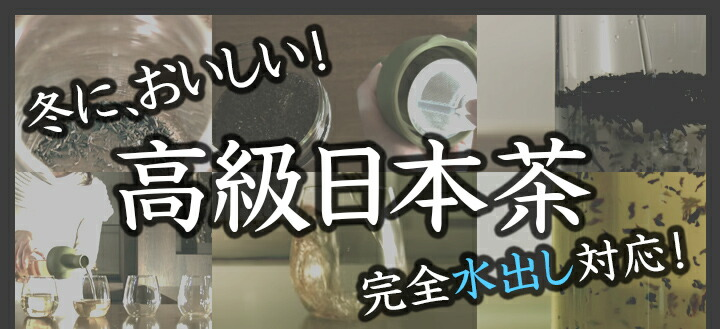 冬においしい高級日本茶 完全水出し対応
