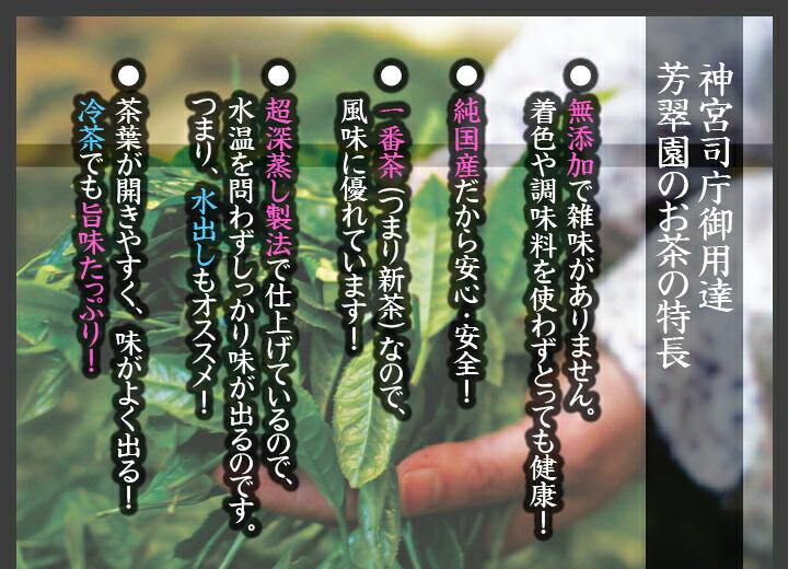 神宮司庁御用達 芳翠園のお茶の特長