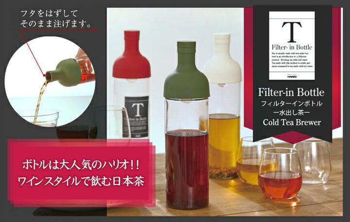 ボトルは大人気のハリオ ワインスタイルで飲む日本茶