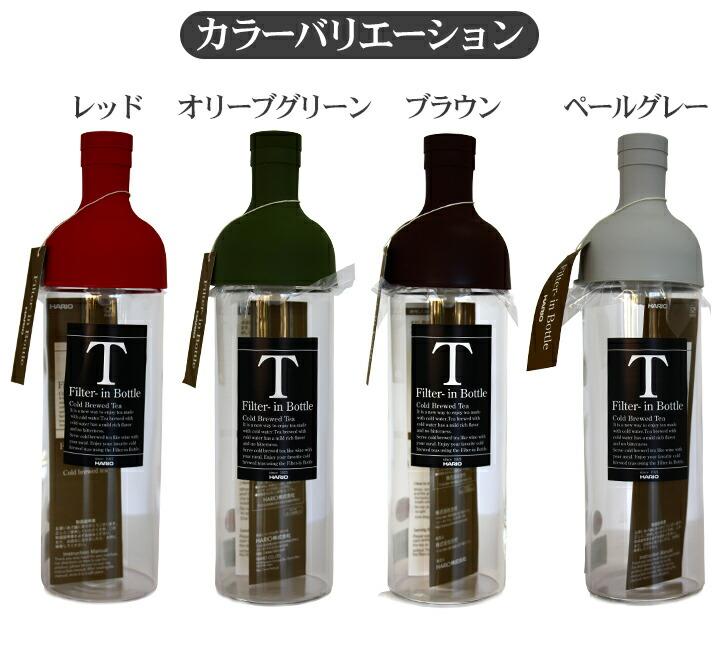 フィルターインボトル4色