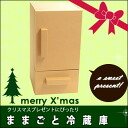 Playing house refrigerator one piece of article. Corrugated cardboard toy playing house kitchen 1 year old 2 years old birthday present corrugated cardboard child kids girl