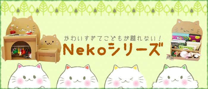Nekoシリーズ