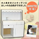 Playing house kitchen white version corrugated cardboard playing house cooker kitchen 1 year old 2 years old birthday present step ボールデコ れる kitchen child kids
