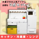 Three points of playing house white kitchen white refrigerator white range sets. Corrugated cardboard toy playing house kitchen 1 year old 2 years old birthday present corrugated cardboard child
